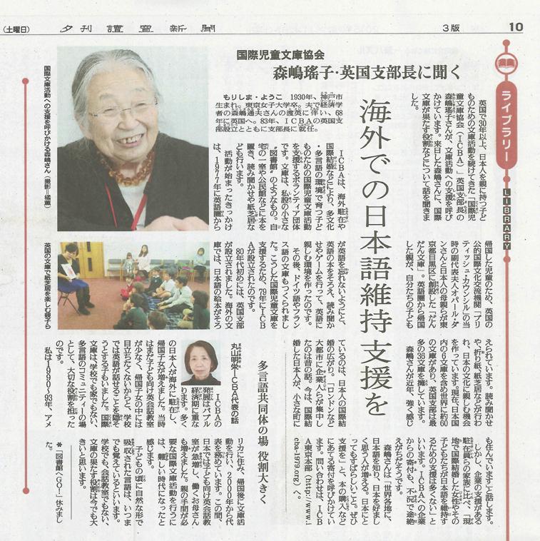 森嶋瑤子のインタビュー